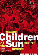 ילדי השמש