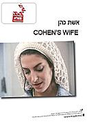 אשת כהן