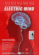 המוח החשמלי