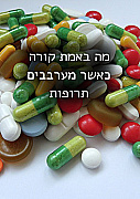מה באמת קורה כאשר מערבבים תרופות