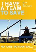 יש לי קבוצה להציל