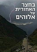 Watch Full Movie - בחצר האחורית של אלוהים - צפו בסרטי איכות