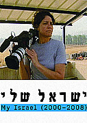 ישראל שלי