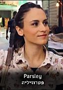 פטרוזיליה